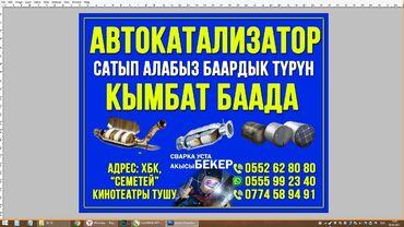 установка газ на авто ош в Кыргызстан: Ош шаарында семетей кинотеатрынын мандайында Автокатализатор сатып