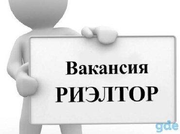 """работа в дубае для кыргызстанцев в Кыргызстан: В агентство недвижимости""""Уют Трейд""""требуется риэлторы с опытом и без о"""