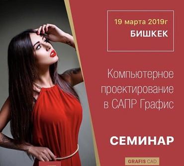 Курсы Графис проектирование ЛЕКАЛ на в Бишкек
