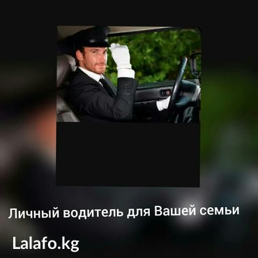 ищу работу водителя с личным авто!!! не курю, не пью, без вредных привычек. в Бишкек