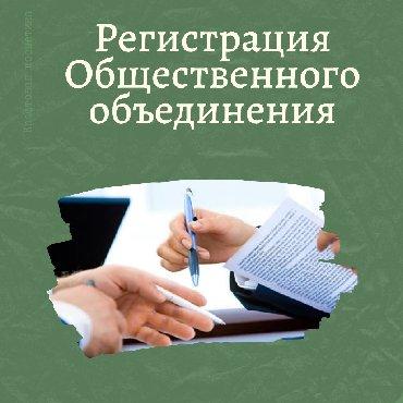 свободные номера о список в Кыргызстан: Бухгалтерские услуги | Регистрация юридических лиц