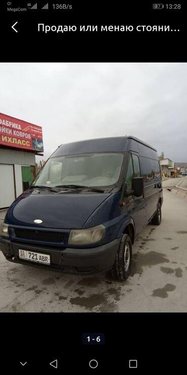 ford transit бишкек in Кыргызстан | УНАА ТЕТИКТЕРИ: Ford Transit 2 л. 2003
