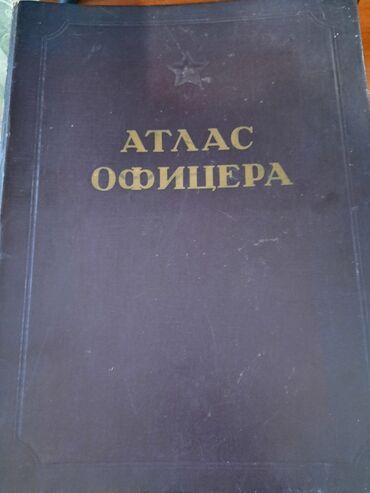Атлас офицера, 1947 года выпуска, в отличном состоянииКнига