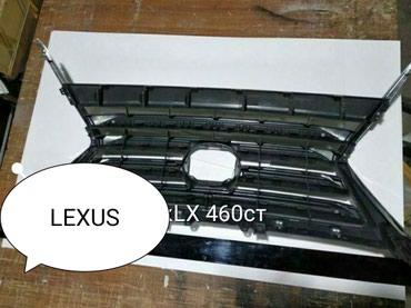 GX 460 решетка радиатора ОРИГИНАЛ Б/У обмен возможен в Лебединовка