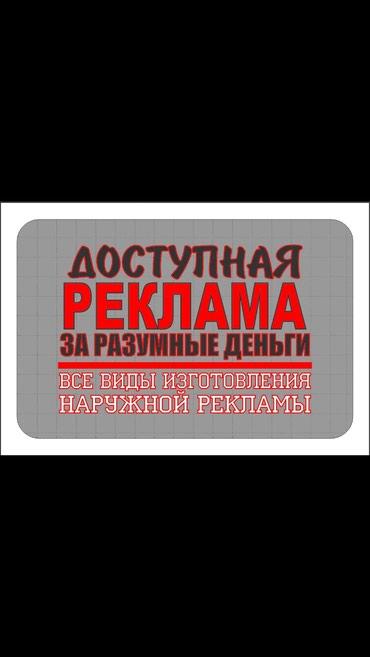 ОБЬЕМНЫЕ Буквы!!! Наружная Реклама. !!! Не ДОРОГО!!!световые короба в Бишкек
