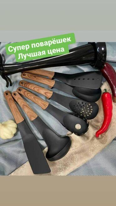 Кухонные принадлежности - Кыргызстан: Поварешки  Качество супер