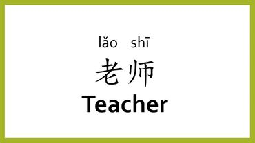大家好! Ищу людей желающих изучать китайский язык!Я учитель китайского
