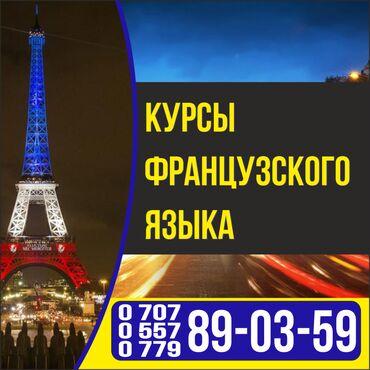 французский язык бишкек in Кыргызстан | КНИГИ, ЖУРНАЛЫ, CD, DVD: Языковые курсы | Французкий | Для взрослых, Для детей