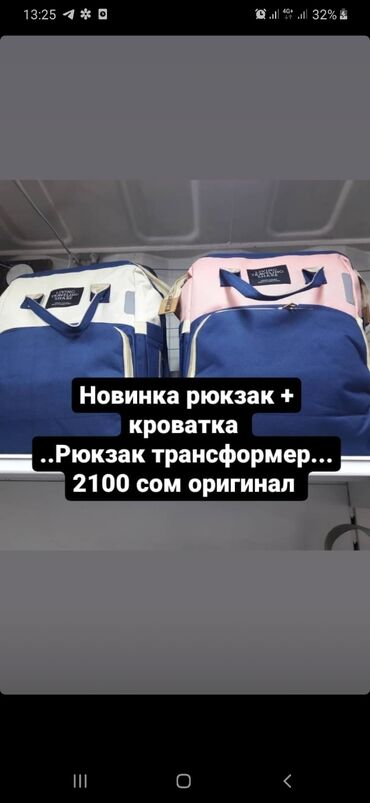 сумка для мам в Кыргызстан: Япония оригинал три в одном самая удобноя мамская сумка