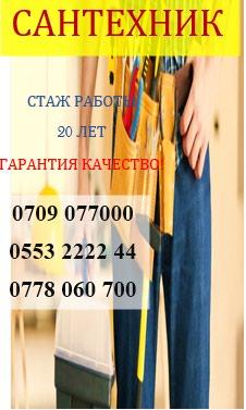ПРОЧИСТКА ЗАСОРА в Бишкек