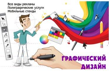 Все виды рекламы: в Бишкек