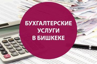 приходящий бухгалтер в Кыргызстан: Приходящий бухгалтер  приемлемые цены!