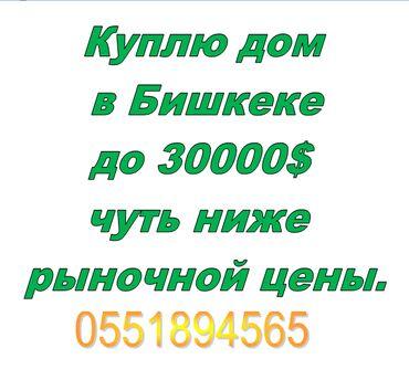ламинат в рассрочку бишкек in Кыргызстан   КУПЛЮ ДОМ: 50 кв. м, 15 комнат, Забор, огорожен