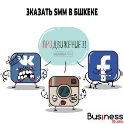 совместное продвижение в Кыргызстан: Заказать SMM В БишкекеЭффективное продвижение в интернете и в соц