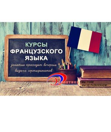 Бонжур ля франс - курсы французского в Бишкек