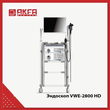 Медицинское оборудование - Кыргызстан: В продаже Комплектация: VME-2800 HD ВидеопроцессорХарактеристика:•