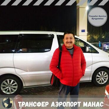 прицеп автомобильный легковой в Кыргызстан: В аэропорт, Алматы, Иссык-Куль Легковое авто | 7 мест