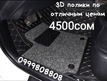 3D полики по оптовой цене 4500сом  Эко кожа, качество заводское.  1