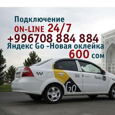 Яндекс ТаксиPrime Taxi Прайм Такси™ - Партнёр Яндекс Такси