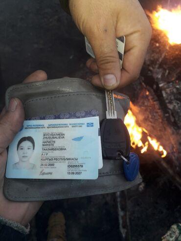 Бюро находок - Кыргызстан: Жусубалиева Наристе
