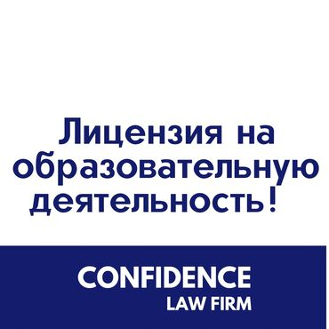 вакансии юриста бишкек in Кыргызстан | ЮРИДИЧЕСКИЕ УСЛУГИ: Юридические услуги | Предпринимательское право, Экономическое право | Консультация