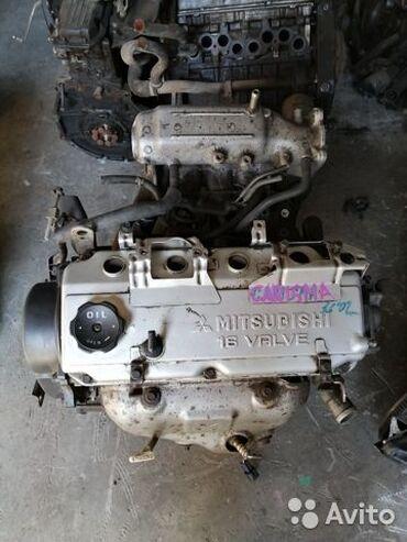 Автозапчасти - Подлинность: Оригинал - Токмок: Двигатель Митсубиси Каризма 1,6 идеальное состояние из Германии !