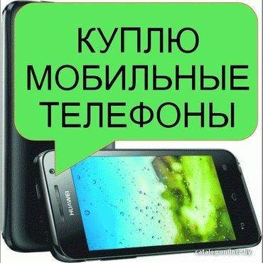 Скупка сотовых телефонов в Бишкек