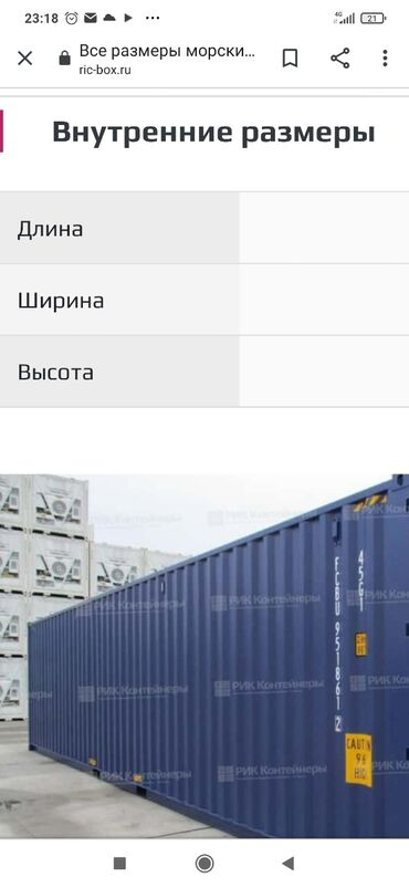 Куплю контейнер 40 тонн