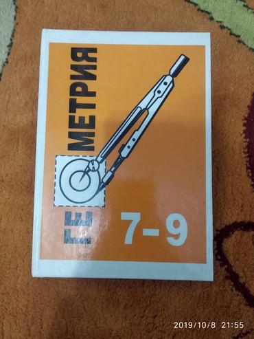 гарри-поттер-книги-росмэн-купить в Кыргызстан: Продаю книгу по Геометрии 7-9 класс почти новаяМожем договориться об