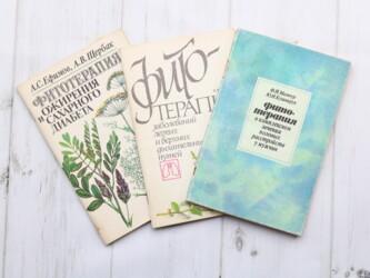 Набор из 3 книг:  А.С.Ефимов Фитотерапия и ожирение сахарного диабета