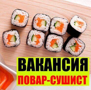 Работа - Кыргызстан: Повар Сушист. Больше 6 лет опыта. Ресторан. Ортосайский рынок