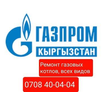 кофемашина газовая в Кыргызстан: Ремонт | Кухонные плиты, духовки | С гарантией, С выездом на дом