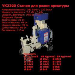 станок токарно винторезный повышенной точности в Кыргызстан: Станки для резки и гибки арматуры от Yakar Kardesler (Турция).  Звонит