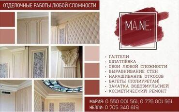 строительных услуг и отделочных работ в Кыргызстан: Всё виды отделочных работ