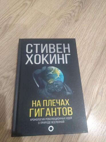 Stiven Xokinqin kitabi