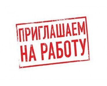 Поиск сотрудников (вакансии) - Бишкек: Требуются мастера в мебельный цех. Производим кухни (классика). ЛДСП