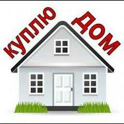 КУПЛЮ ДОМ  для себя до 20000$ в восточной в Бишкек