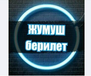 менеджер по вэд в Кыргызстан: Требуются менеджер по рекламе со знанием русского и кырг языка График