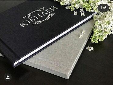 Семейный альбомыФотоальбомы на заказЮбилейные фотоальбомыРазные