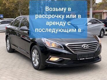 аренда авто с последующим выкупом in Кыргызстан | ДРУГОЕ: Hyundai Sonata 2 л. 2015