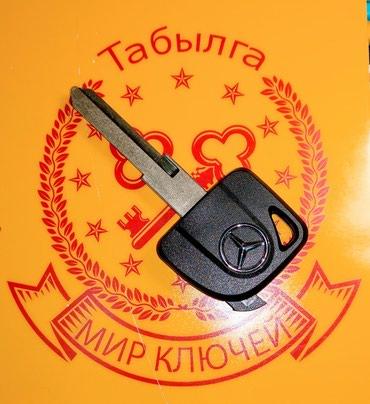 """МИР КЛЮЧЕЙ ТАБЫЛГА"" SPRINTER. в Бишкек"