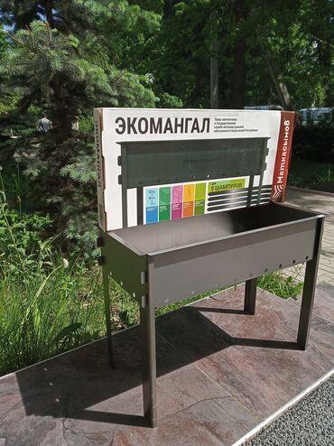 Дом и сад - Кыргызстан: Эко мангалы высокого качества из горячекатанной стали, мобильное