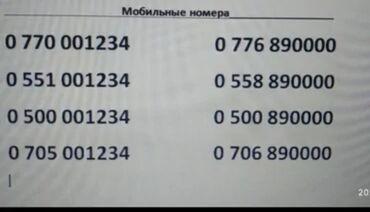 Продаю 4 мобильных номера ххх 001234, и 4 мобильных ххх 89000