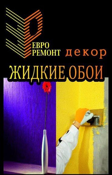 Tel: 0705456500 в Бишкек