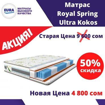 Матрасы - Кыргызстан: МАТРАС ROYAL SPRING ULTRA KOKOS⠀Топ Продаж⠀🖇Основу матраса составляет