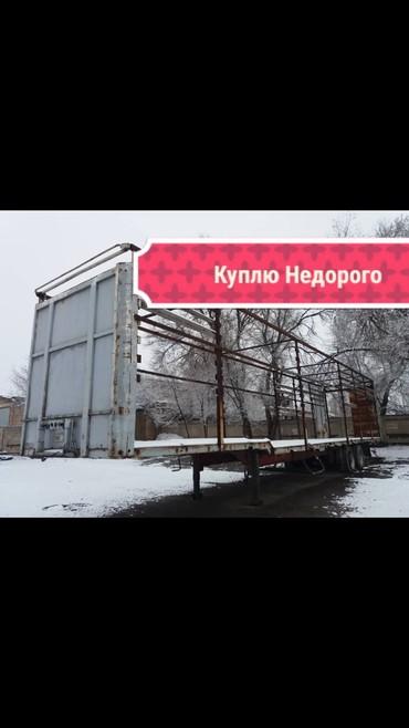 Прицепы - Кыргызстан: Куплю прицеп недорого нерабочий