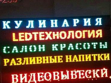 Вывеска Бегущая строка. Разных цветов. в Бишкек