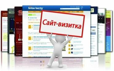 Разработка сайта, приемлемая цена. в Бишкек
