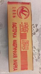 Bakı şəhərində Колба стеклянная для термоса. Выпуск 1980 год. Китай. Новая в упаковке
