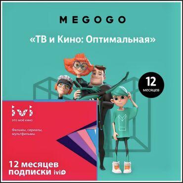 Годовые подписки на онлайн кинотеатры ivi и megogoсмотри фильмы в